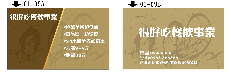 01-09更-01.jpg