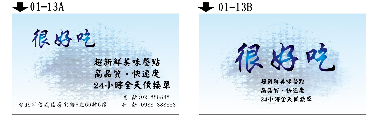 01-13-01.jpg