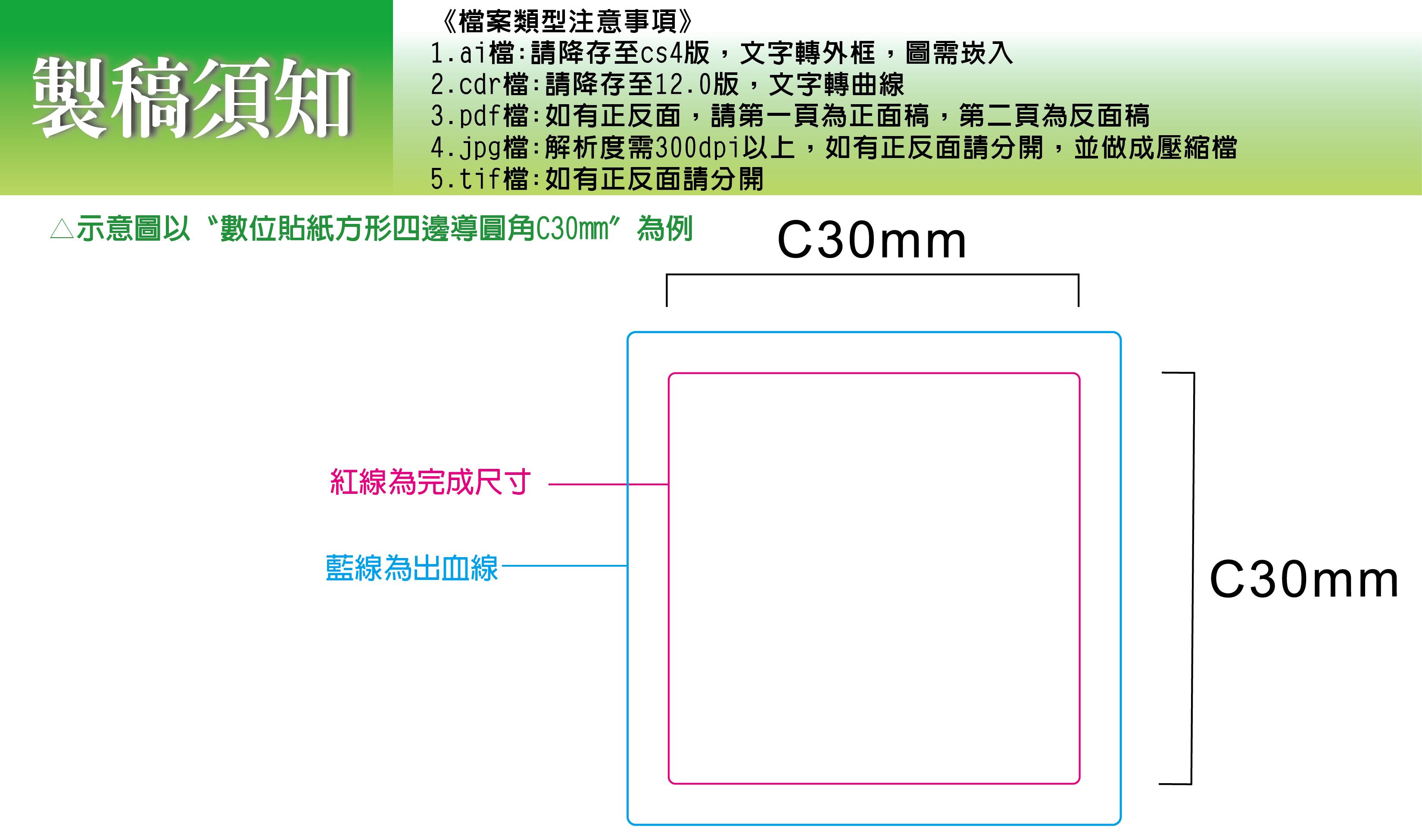數位貼紙方形導圓角-01.jpg