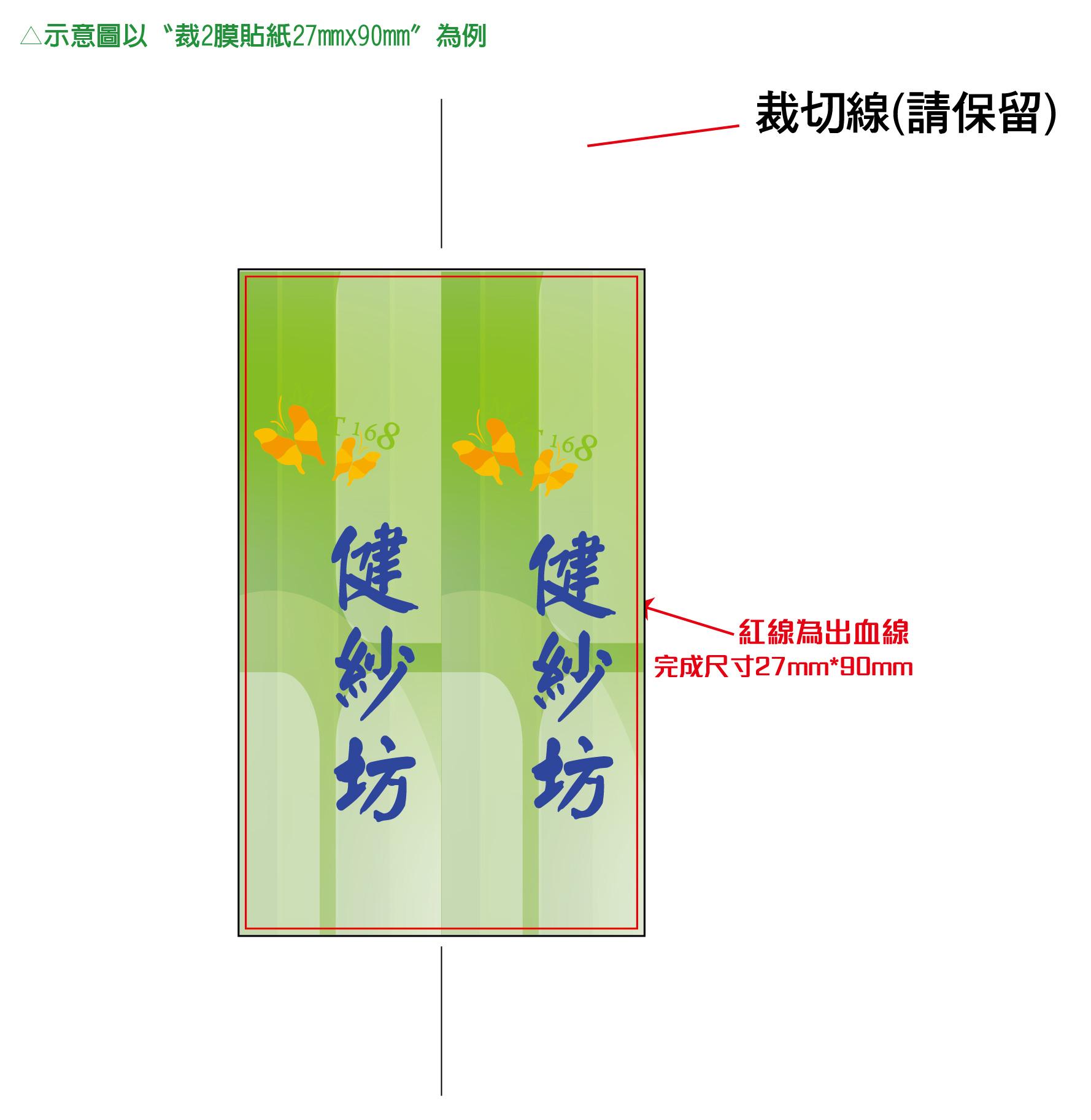 名片合板貼紙2-02.jpg