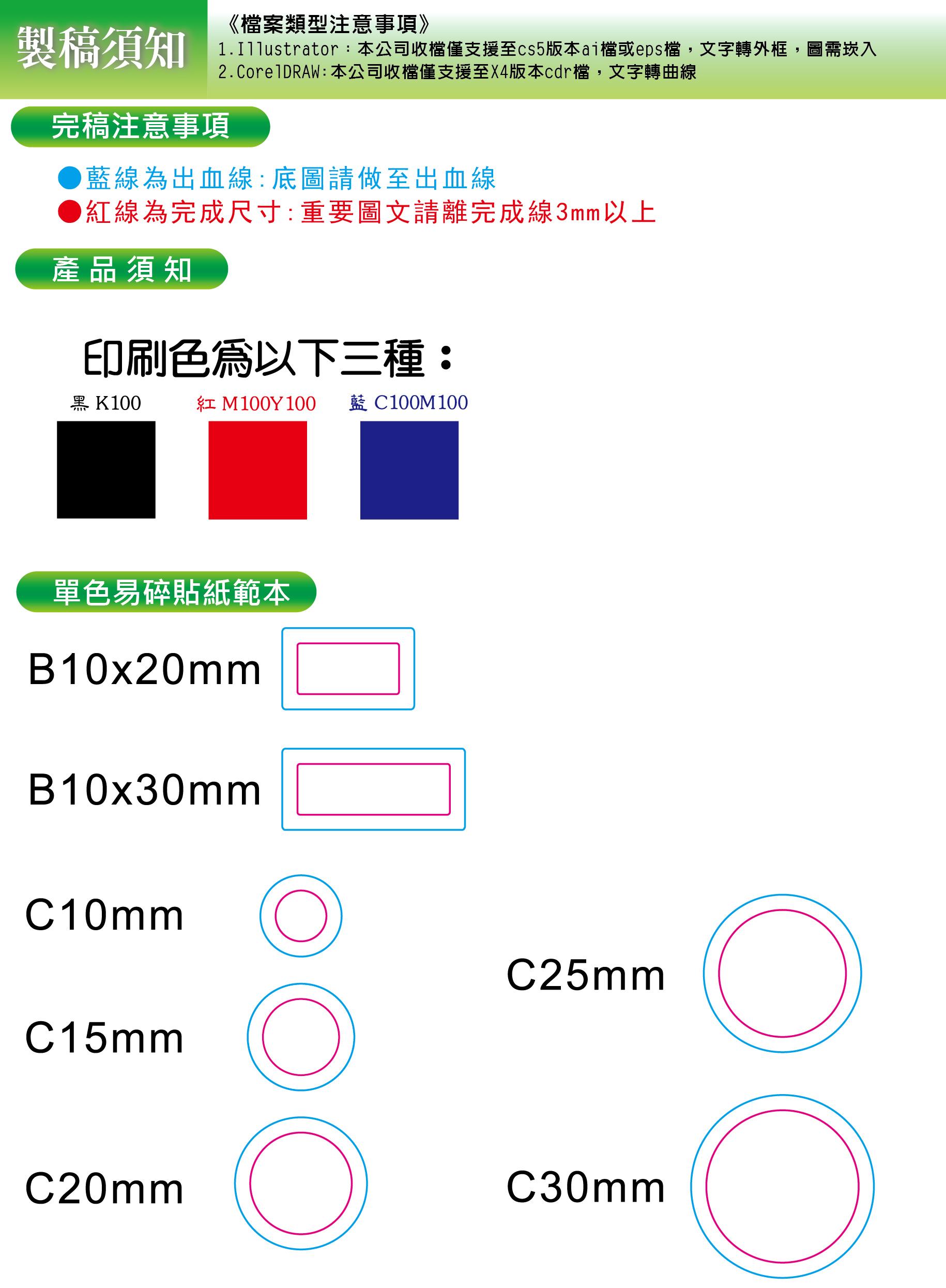單色易碎刀模-01.jpg