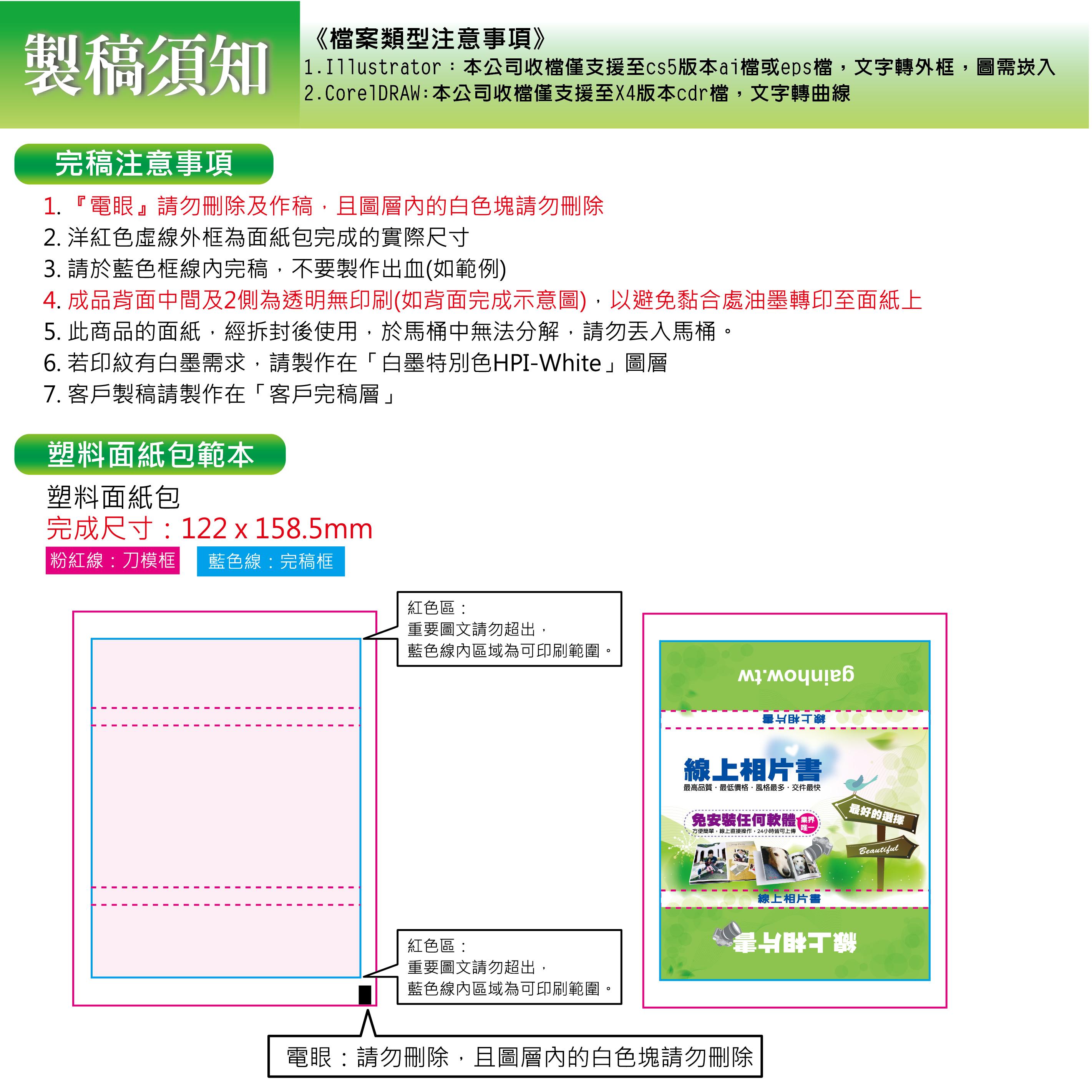塑料面紙-01.jpg