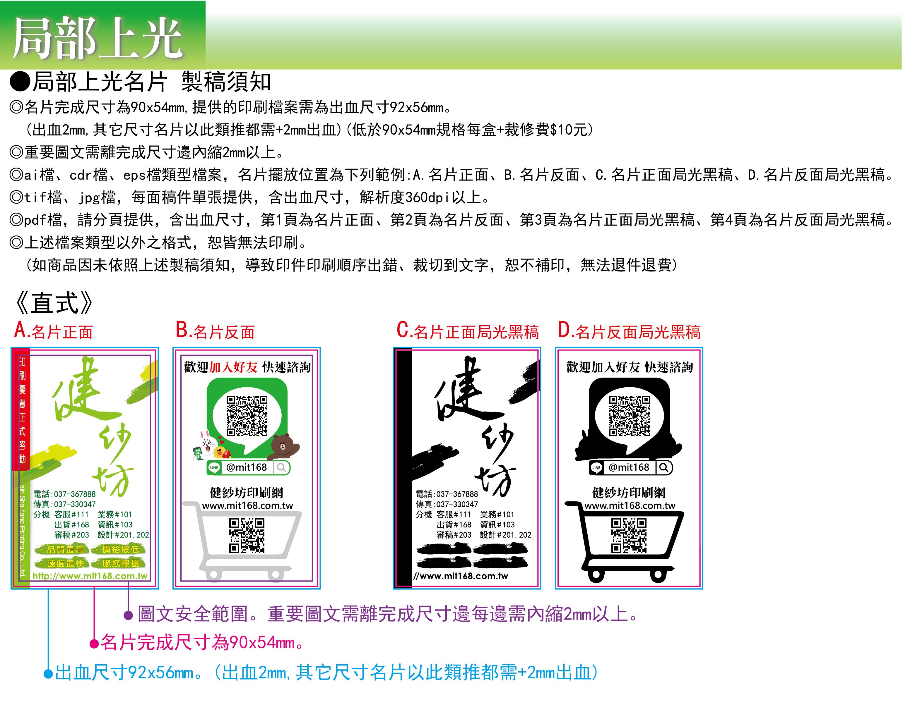 網站局部光稿直式範例-01.jpg
