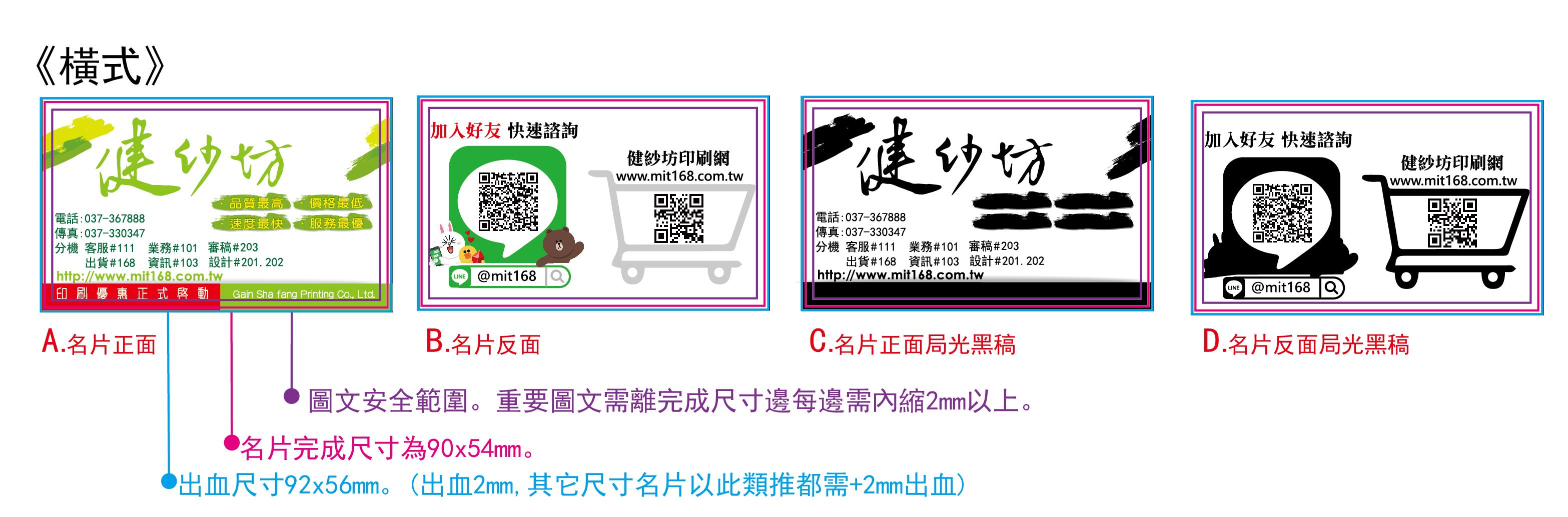 網站局部光稿橫式範例-02.jpg